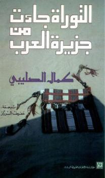 Photo of كتاب التوراة جاءت من جزيرة العرب PDF