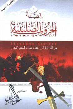 Photo of كتاب قصة الحروب الصليبية PDF
