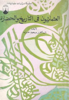 Photo of كتاب العثمانيون في التاريخ والحضارة PDF