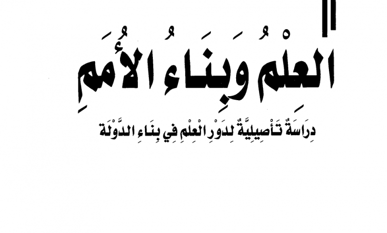 Photo of كتاب العلم وبنآء الأمم PDF