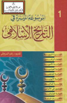 Photo of كتاب الموسوعة الميسرة في التاريخ الإسلامي PDF