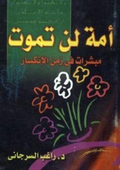 Photo of كتاب أمة لن تموت PDF