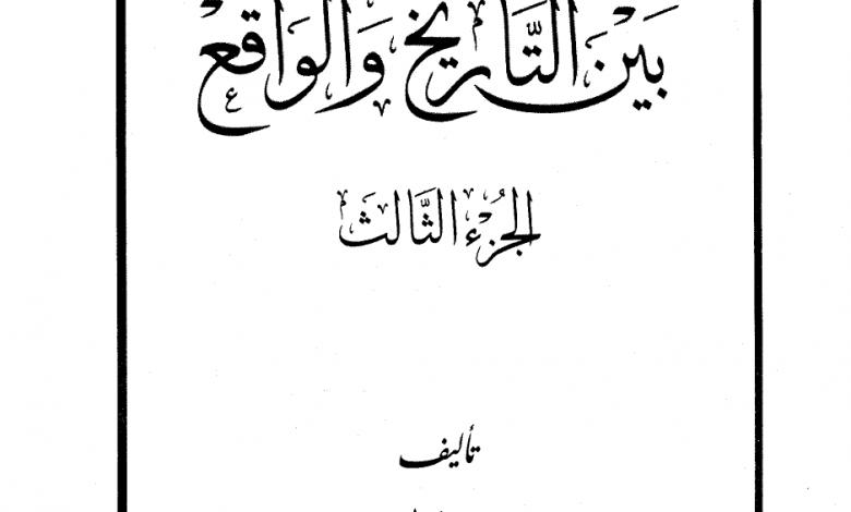 Photo of كتاب بين التاريخ والواقع ج3 PDF