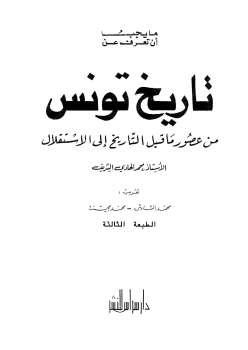 Photo of كتاب تاريخ تونس PDF