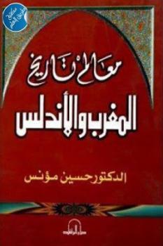 Photo of كتاب معالم تاريخ المغرب والأندلس PDF