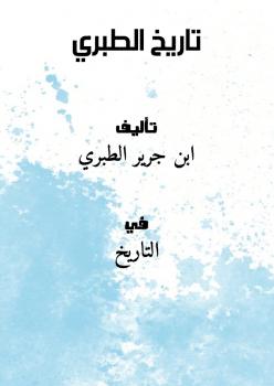 Photo of كتاب تاريخ الطبري PDF