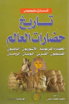 Photo of كتاب موجز تاريخ حضارات العالم PDF