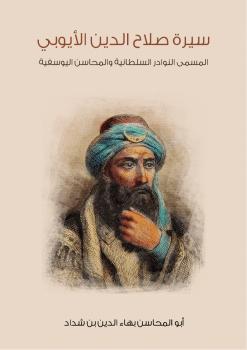 Photo of كتاب سيرة صلاح الدين الايوبي PDF