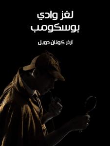 Photo of قصة لغز وادي بوسكومب PDF