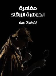 Photo of قصة مغامرة الجوهرة الزرقاء PDF