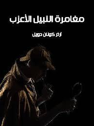 Photo of قصة مغامرة النبيل الأعزب PDF