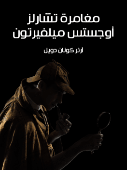 Photo of قصة مغامرة تشارلز أوجستس ميلفيرتون PDF