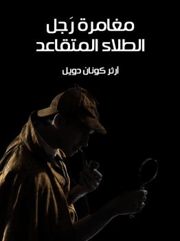 Photo of قصة مغامرة رَجل الطلاء المتقاعد PDF