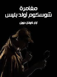 Photo of قصة مغامرة شوسكوم أولد بليس PDF