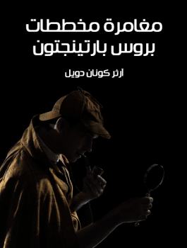 Photo of قصة مغامرة مخططات بروس بارتينجتون PDF