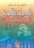 Photo of كتاب الدولة الأموية PDF
