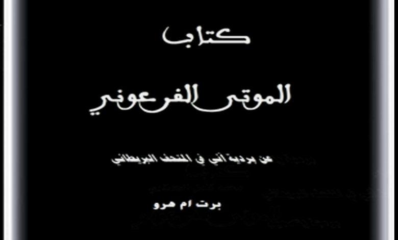 Photo of كتاب الموتى الفرعوني PDF