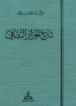 Photo of كتاب تاريخ الجزائر الثقافي ج 7  PDF