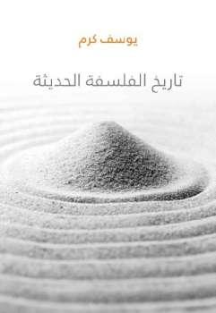 Photo of كتاب تاريخ الفلسفة الحديثة PDF