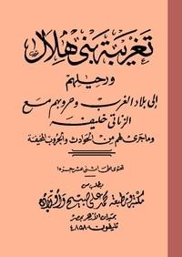 Photo of كتاب تغريبة بني هلال ورحيلهم إلى المغرب PDF