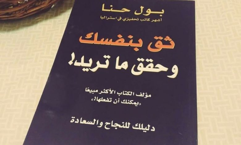 Photo of كتاب ثق بنفسك وحقق ما تريد PDF