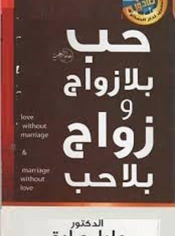 Photo of كتاب حب بلا زواج وزواج بلا حب PDF
