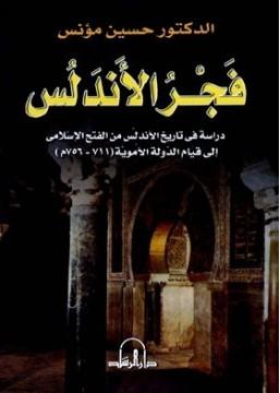 Photo of كتاب فجر الأندلس PDF