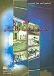 Photo of كتاب في تاريخ المغرب والأندلس PDF