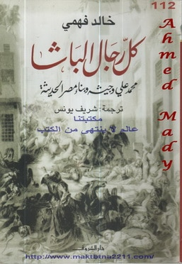 Photo of كتاب كل رجال الباشا محمد علي PDF