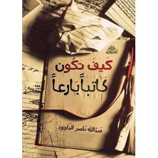 Photo of كتاب كيف تكون كاتباً بارعاً PDF