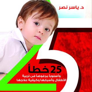 Photo of كتاب 25 خطأ وأسلوبا مرفوضا في تربية الأطفال PDF