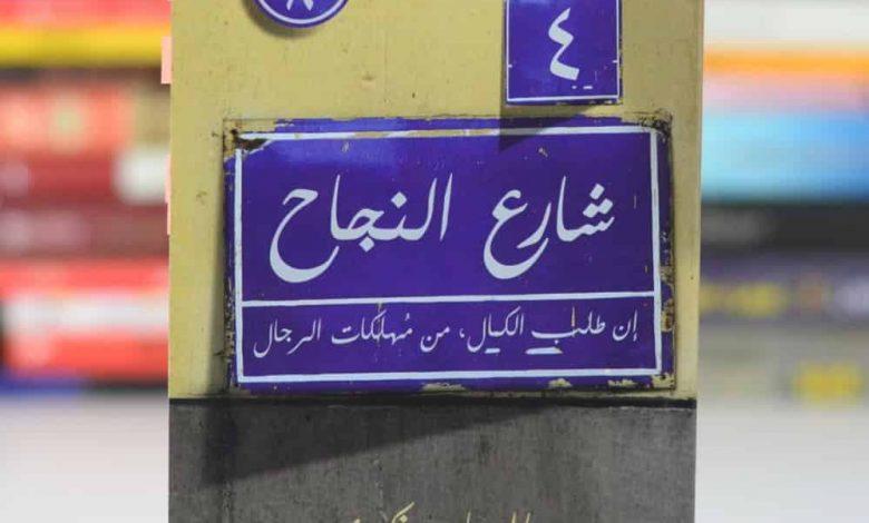 Photo of كتاب 4 شارع النجاح PDF