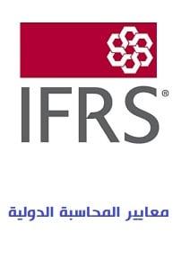 Photo of ملخص لاهم معايير المحاسبة الدولية IFRS