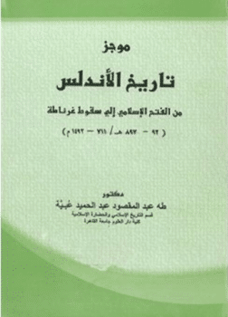Photo of كتاب موجز تاريخ الاندلس من الفتح الإسلامي PDF
