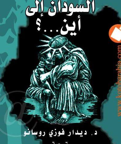 Photo of كتاب السودان الى أين بالعربية PDF