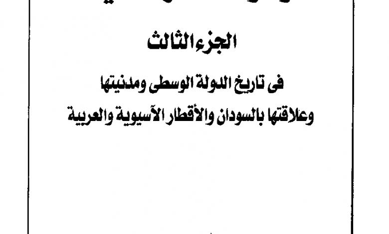 Photo of كتاب موسوعة مصر القديمة ج3 PDF