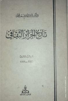 Photo of كتاب تاريخ الجزائر الثقافي ج 3 PDF