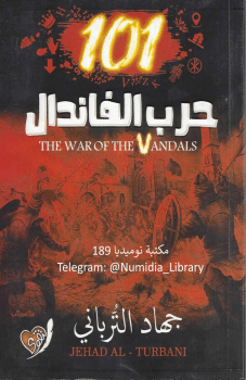 Photo of رواية حرب الفاندال PDF