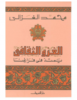 Photo of كتاب الغزو الثقافي يمتد في فراغنا PDF