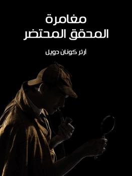 Photo of قصة مغامرة المحقق المحتضر PDF