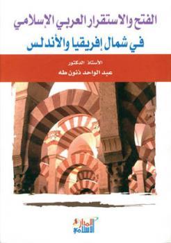 Photo of كتاب الفتح والاستقرار العربي الاسلامي في شمال افريقيا والاندلس PDF