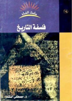 Photo of كتاب فلسفة التاريخ PDF