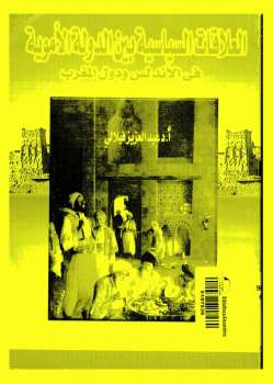 Photo of كتاب العلاقات السياسية بين الدول الأموية في الاندلس PDF