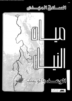 Photo of كتاب مياه النيل الوعد والوعيد PDF