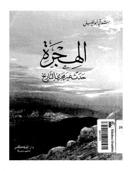 Photo of كتاب الهجرة حدث غير مجرى التاريخ PDF