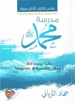Photo of رواية مدرسة محمد صلى الله عليه وسلم PDF