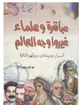 Photo of كتاب عباقرة غيروا مجرى العالم PDF