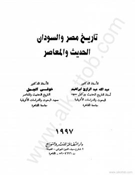 Photo of كتاب تاريخ مصر والسودان الحديث والمعاصر PDF