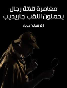 Photo of رواية شارلوك هولمز مغامرة ثلاث رجال يحملون اللقب جاريديب PDF