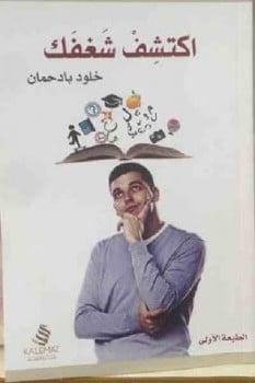 Photo of كتاب اكتشف شغفك PDF